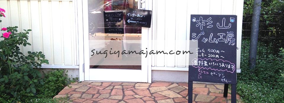 千葉・市原市 手作りジャムとお菓子の店 「杉山ジャム工房」